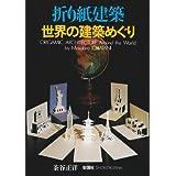 Origamic Architecture Around the World by Masahiro Chatani (1989-06-02)