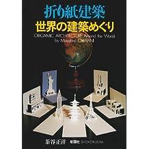 Origamic Architecture Around the World