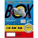 OSS ( 大阪繊維資材 ) バイクカバー BOX付 ミニバイク用 I型