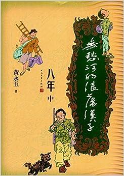 无愁河的浪荡汉子•八年(中卷)
