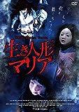 生き人形マリア [DVD]