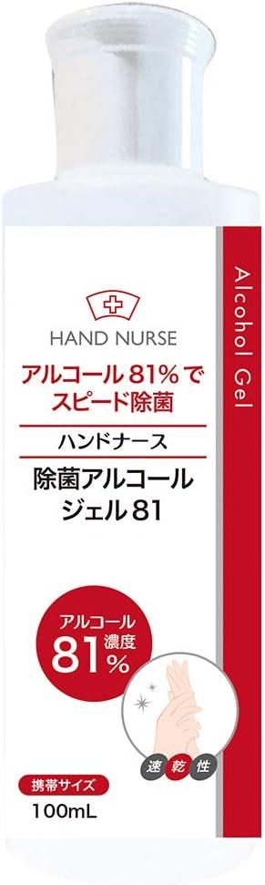 ハンドナース 除菌アルコールジェル 81