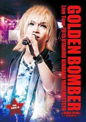 ゴールデンボンバー 全国ツアー2015「歌広、金爆やめるってよ」at 大阪城ホール 2015.09.12|ゴールデンボンバー