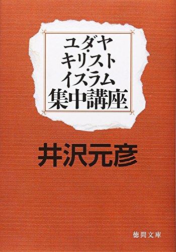 ユダヤ・キリスト・イスラム集中講座 (徳間文庫)