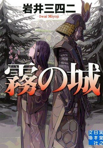 霧の城 (実業之日本社文庫)