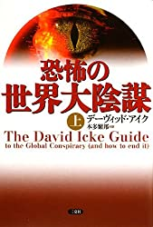 Great conspiracy of fear <on> (2008) ISBN: 4879191752 [Japanese Import]