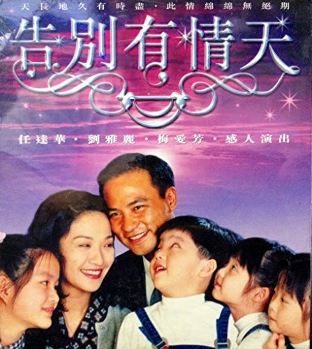 Cong My Dearest By CARRY'S Version VCD~In Cantonese & Mandarin w/ Chinese & English Subtitles ~Imported From Hong Kong~ by Da Wah Simon Lau, Nga Lai Annie Mui, Ngoi Fong Yam