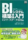 BIシステム構築実践入門 eコマースデータ活用編 (DB Magazine SELECTION)