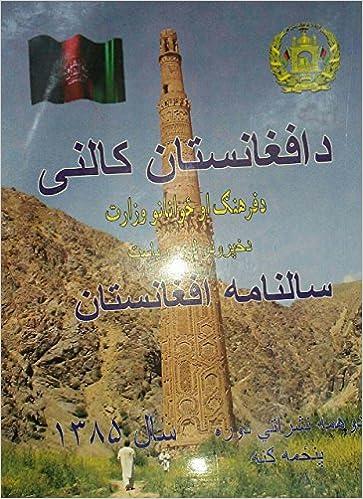 Book Almanac of Afghanistan 1385 (Bilingual: Persian and Pashto)