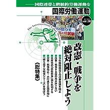 Kaiken-Sensouwo-zettaisoshishiyou Kokusai-Roudouundou (Japanese Edition)