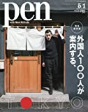 Pen(ペン) 2018年 5/1 号 [外国人100人が案内する、TOKYO]