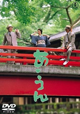Amazon | あ・うん[東宝DVD名作セレクション] | 映画