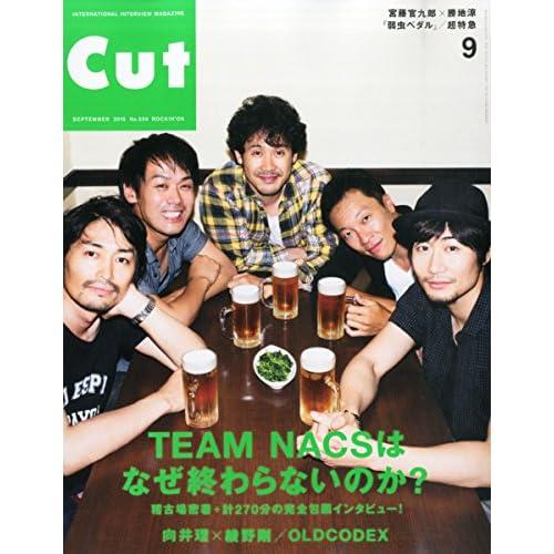 CUT 2015年9月号 表紙画像