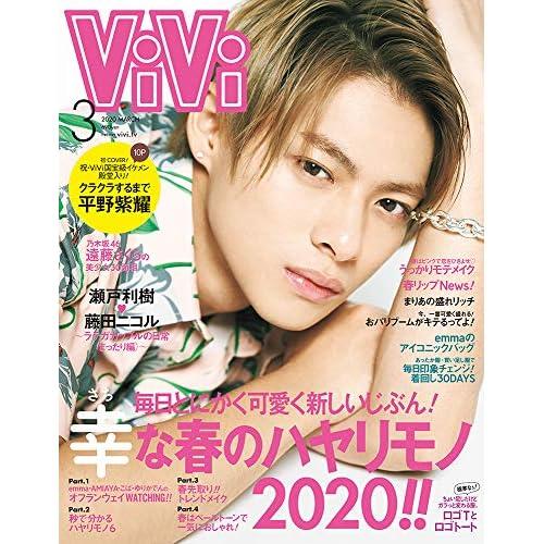 ViVi 2020年3月号 表紙画像