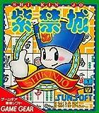 紫禁城 【ゲームギア】