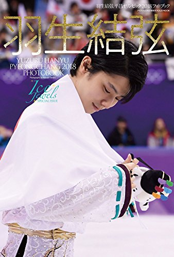 (Yuzuru Hanyu Pyeongchang Olympics 2018 Photo Book (Ice Jewels SPECIAL)