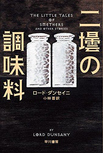 二壜の調味料 (ハヤカワ・ミステリ文庫)