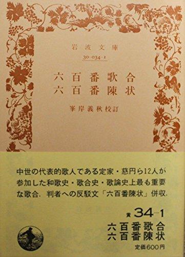 六百番歌合/六百番陳状 (岩波文庫 黄 34-1)