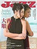 Image de JAZZ JAPAN January 2018 Vol.88