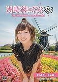 洲崎綾の7.6 Vol.2 ~長崎編~ [DVD]
