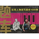 img - for 1000 Practical Character Sketches (Chinese Edition) book / textbook / text book