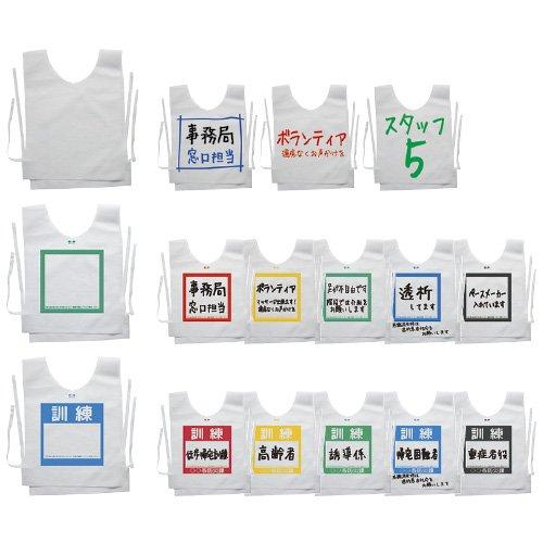 防災備蓄ベスト(訓練用) (100) ( レッド(24-3832-00-01)【ナカネ】[1箱単位]   B01KDPOVY2