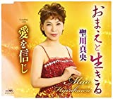 Mao Hijirikawa - Omae To Ikiru / Ai Wo Shinji [Japan CD] CRCN-2717