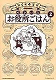 ゆかいなお役所ごはん(2) (星海社COMICS)