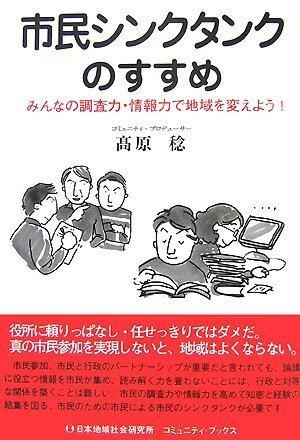 市民シンクタンクのすすめ (コミュニティ・ブックス) (コミュニティ・ブックス)