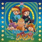 「魔法陣グルグル」オリジナル・ドラマ~水晶玉を取り戻せ!暗闇の中は大コンランですゾ!!