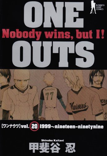 ONE OUTS 20 (ヤングジャンプコミックス)
