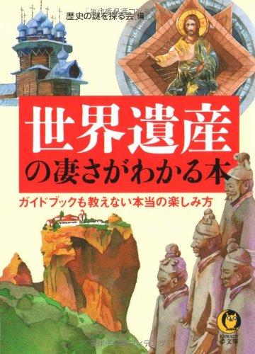 世界遺産の凄さがわかる本―ガイドブックも教えない本当の楽しみ方 (KAWADE夢文庫)