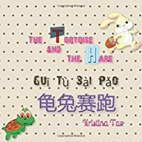 The Tortoise And The Hare: Written in Chinese Mandarin & English with Pinyin (Mandarin and English with Pinyin bilingual Books)