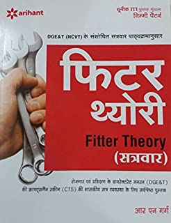 Buy N K NIMI Pattern Fitter Theory For ITI I & II Year Book Online