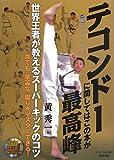 テコンドーに関してはこの本が最高峰 【DVD付】 (BUDO‐RA BOOKS)