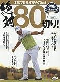 絶対80切り―ゴルフ上達のトリセツ (プレジデントムック ALBA TROSS-VIEWゴルフ上達のトリセツ)