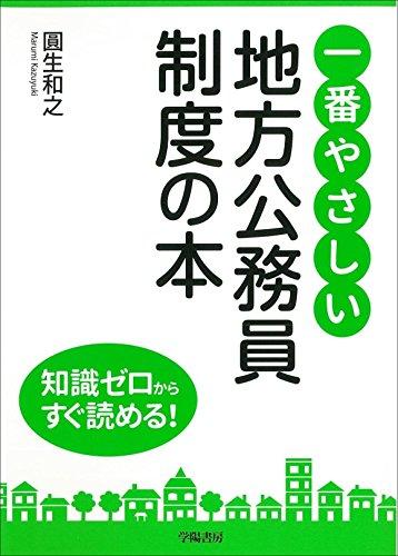 一番やさしい地方公務員制度の本 (一番やさしいシリーズ)