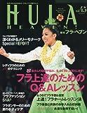 季刊フラ・ヘブン 2017年 08 月号 [雑誌]