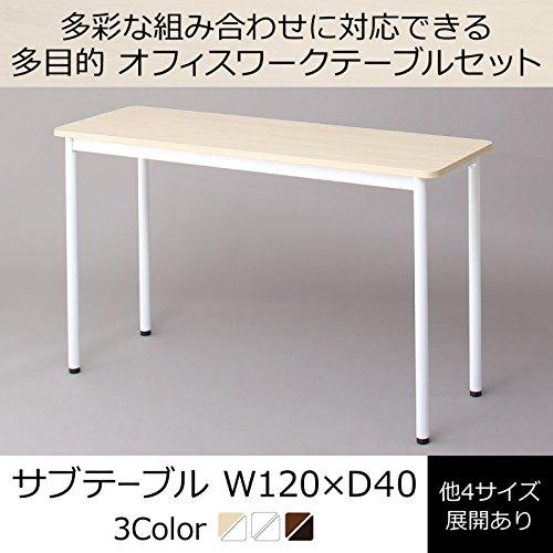 多彩な組み合わせに対応できる 多目的オフィスワークテーブルセット CURAT キュレート オフィステーブル 奥行40cmタイプ W120 テーブルカラー ダークブラウン soz1-500033550-136702-ah [簡素パッケージ品] B07CGDZT6V