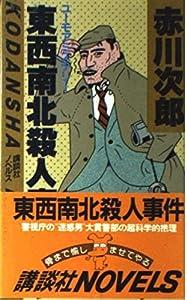 Paperback Shinsho North, south, east and west murder (Kodansha Novels) (1982) ISBN: 4061810057 [Japanese Import] Book