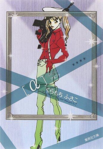 α-アルファ- (集英社文庫―コミック版)