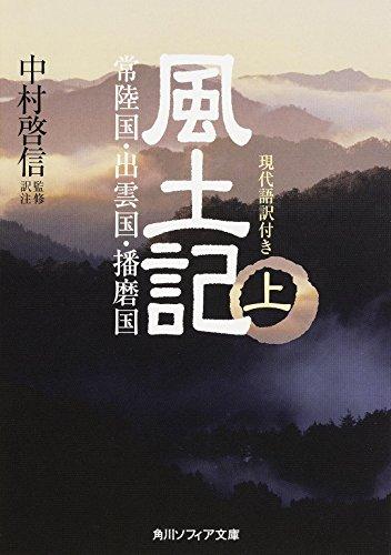 風土記 (上) 現代語訳付き (角川ソフィア文庫)