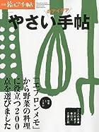 暮しの手帖2009年10月号増刊 やさいのアイデア手帖 2009年 10月号 [雑誌]