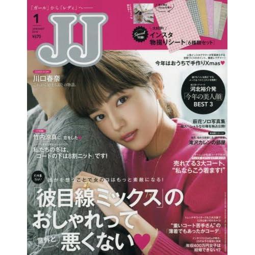 JJ 2018年1月号 画像