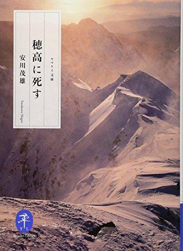 穂高に死す (ヤマケイ文庫)