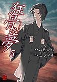 狂骨の夢(5) (カドカワデジタルコミックス)