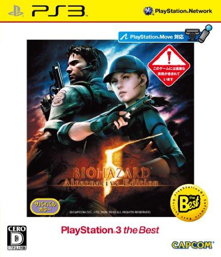 Biohazard 5 Alternative Edition (PlayStation 3 the Best) [Japan Import]