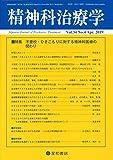 精神科治療学 Vol.34 No.4 2019年4月号〈特集〉不登校・ひきこもりに対する精神科医療の関わり[雑誌]