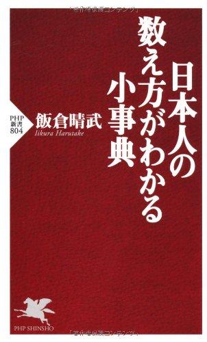 日本人の数え方がわかる小事典 (PHP新書)