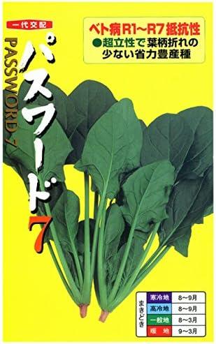ナント種苗株式会社 (NAORY) 種子 ナント種苗 パスワード7(ほうれんそう)20ml 4560196231276